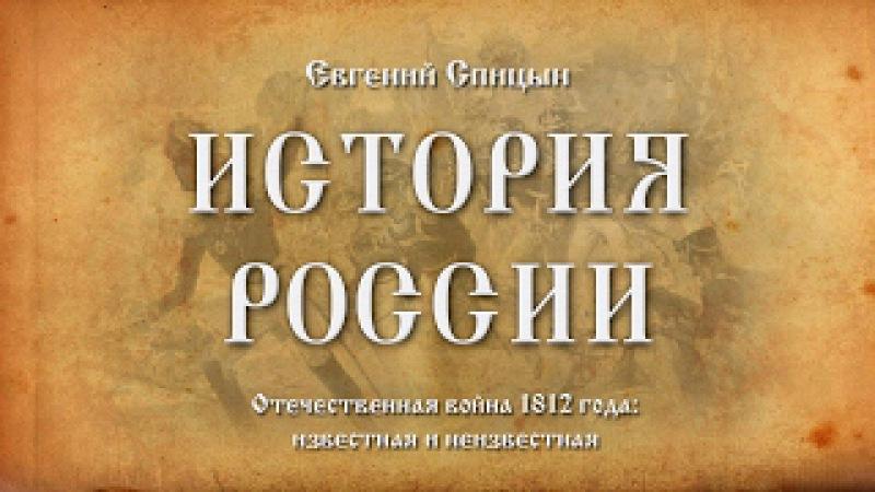 Евгений Спицын. История России. Выпуск №45. Отечественная война 1812 года известная и неизвестная