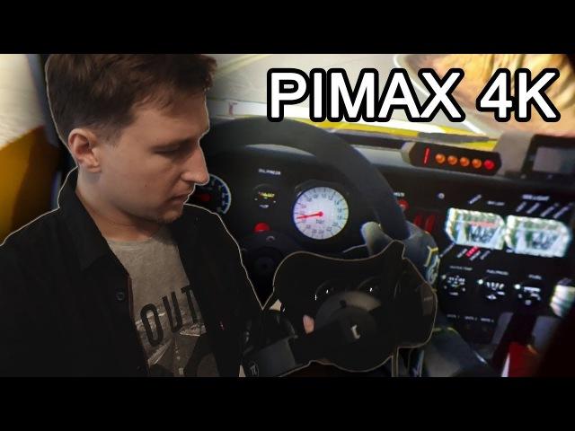 Лучший бюджетный шлем виртуальной реальности Pimax 4k