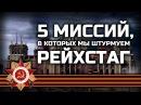 ШТУРМ РЕЙХСТАГА В КОМПЬЮТЕРНЫХ ИГРАХ 5 МИССИЙ Подборка GamePlayerRUS