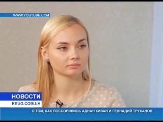 О том, как поссорились Аднан Киван и Геннадий Труханов