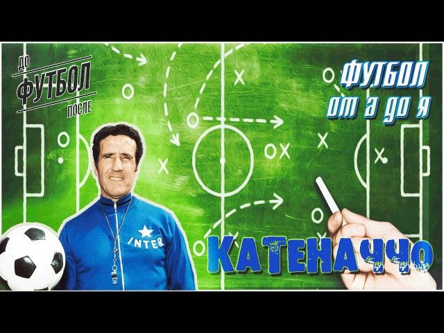 ФДиП - Футбол от А до Я - Катеначчо