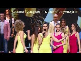 Soprano Турецкого - Ты - все, что нужно мне