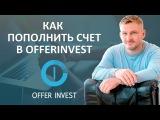 Как Пополнить Счет в Offerinvest || #OfferinvestClub