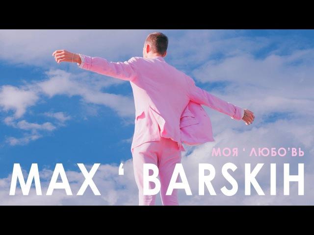 Макс Барских - Моя Любовь