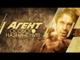 Агент особого назначения 1 сезон 1-2 серия