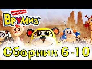 ВРУМИЗ (VROOMIZ) - Сборник мультфильмов 6-10 серии