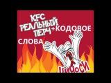 KFC Стикеры, Как Получить?