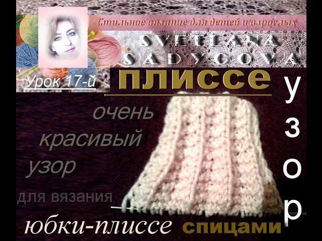 Урок 17-й. Плиссе спицами. Очень красивый узор для вязания юбки-плиссе спицами. Knitting.
