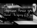 Одержимые - начало путиObsessed - the beginning of the road 1