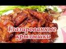 Крылышки в медово соевом соусе Крылышки в духовке 🍗 Пальчики оближешь рецеп