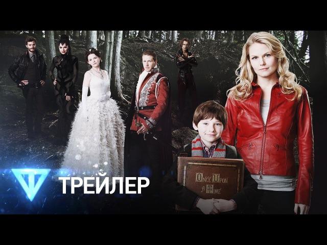 Однажды в сказке Once Upon a Time Русский трейлер 1 сезон