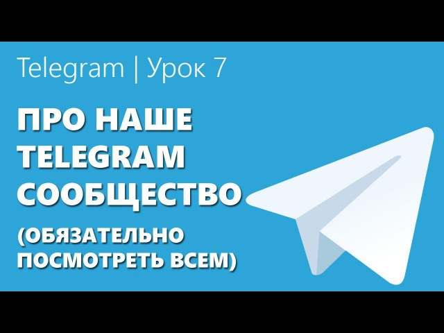 Telegram | Урок 7