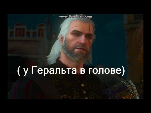Ведьмак 3|Crack| Witcher 3| ВПИСКА У УМЫ