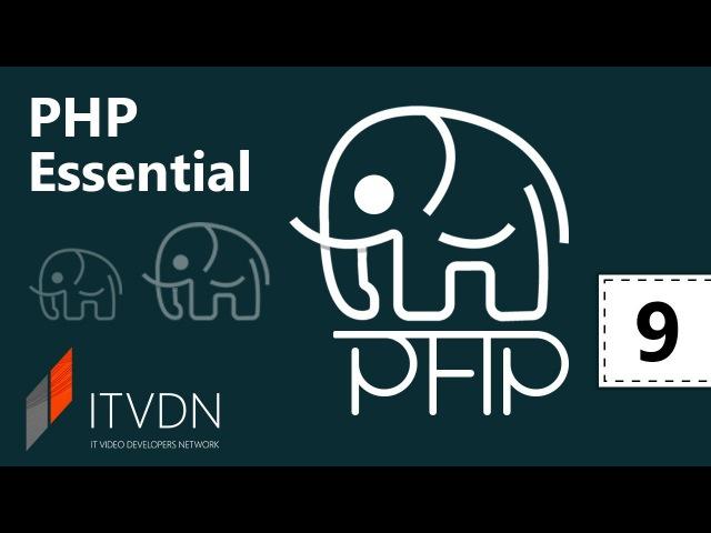 PHP Essential. Урок 9. Автоматическая загрузка классов spl_autoload. Пространства имен.