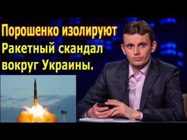 Порошенко изолируют. Ракетный скандал вокруг Украины. Руслан Бортник.