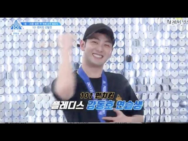 The Punch King Kang Dongho | Produce 101 Season 2 Ep. 8