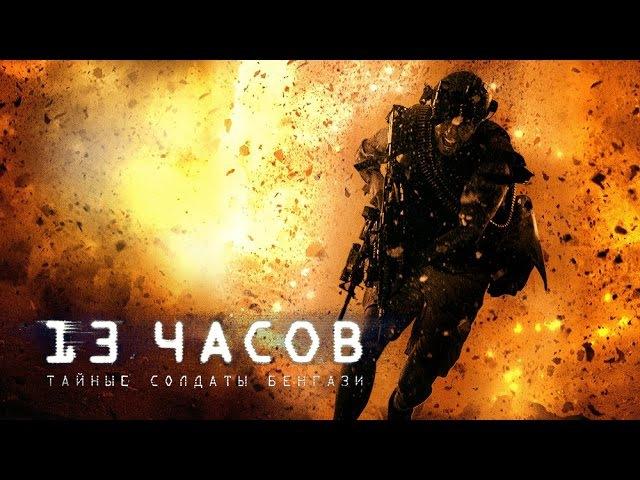 13 часов: Тайные солдаты Бенгази (2016) Трейлер (дублированный)