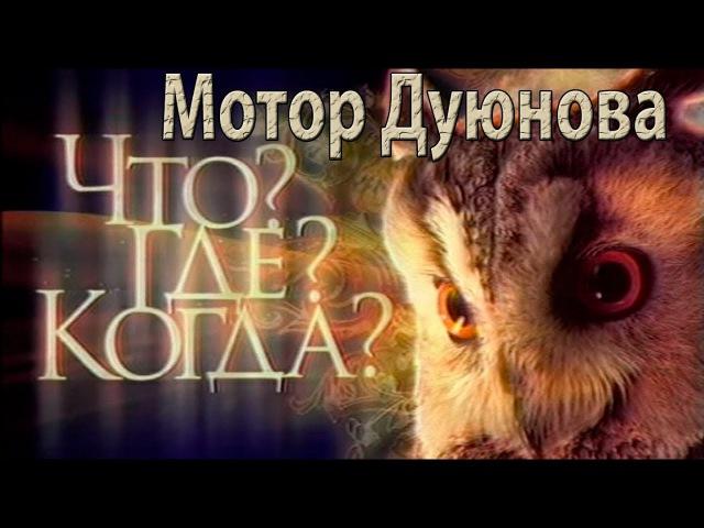 Мотор Дуюнова - Что Где Когда Веломастера velomastera.ru