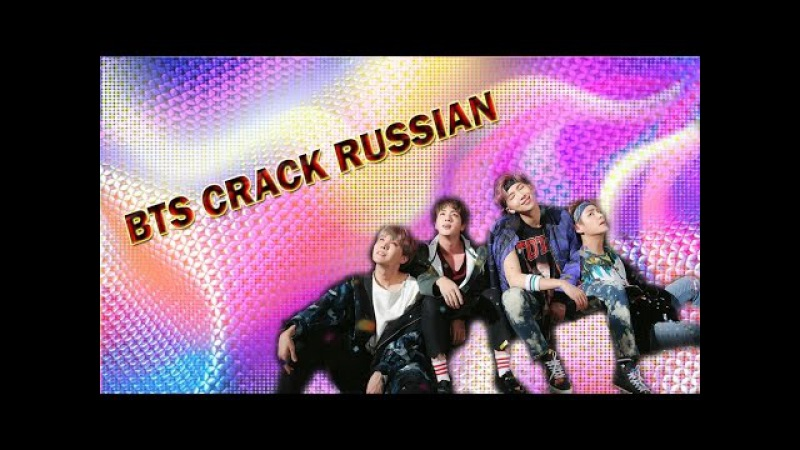 BTS CRACK [Russian ver.]-Другая реальность