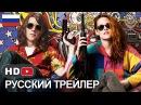 Ультраамериканцы Русский трейлер 2015 Без цензуры Кубик в кубе Кураж Бамбей