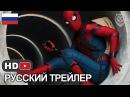 Человек паук Возвращение домой Русский трейлер №2 2017 HD1080