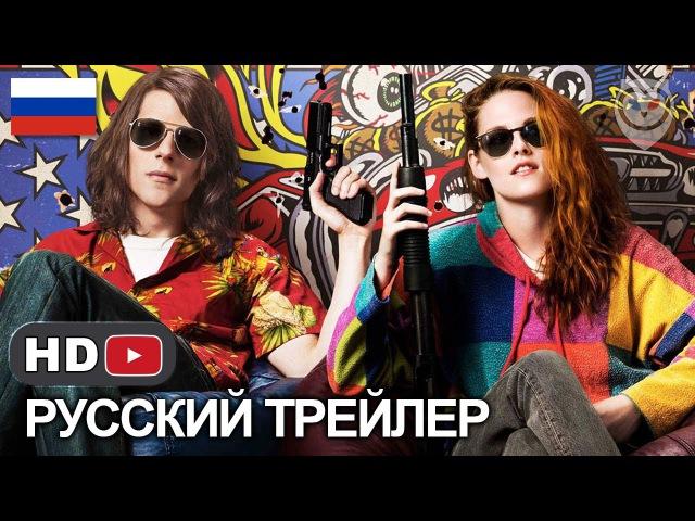 Ультраамериканцы - Русский трейлер (2015) Без цензуры   Кубик в кубе, Кураж Бамбей