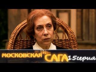 Московская сага 15 серия (2004) HD 1080p