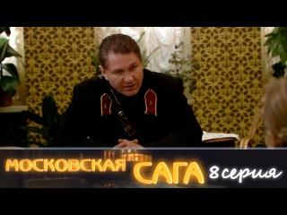 Московская сага 8 серия (2004) HD 1080p