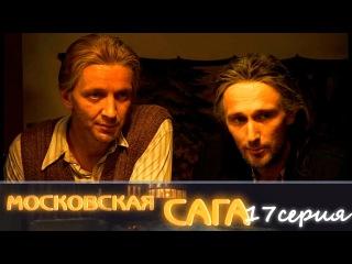 Московская сага 17 серия (2004) HD 1080p