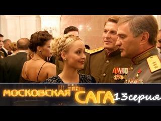 Московская сага 13 серия (2004) HD 1080p