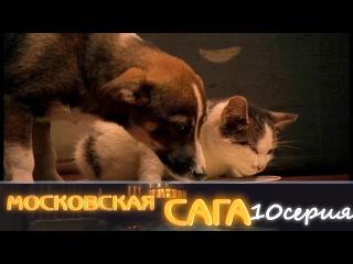 Московская сага 10 серия (2004) HD 1080p