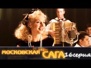 Московская сага 16 серия (2004) HD 1080p
