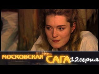 Московская сага 12 серия (2004) HD 1080p