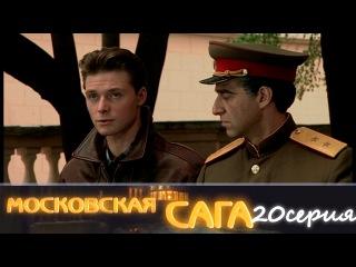 Московская сага 20 серия (2004) HD 1080p