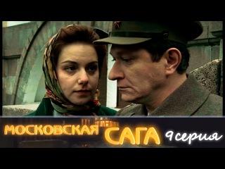 Московская сага 9 серия (2004) HD 1080p