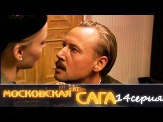 Московская сага 14 серия (2004) HD 1080p