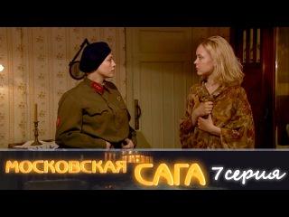 Московская сага 7 серия (2004) HD 1080p
