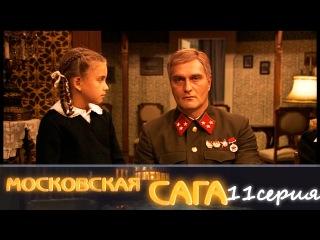Московская сага 11 серия (2004) HD 1080p