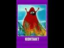 Контакт мультфильм, СССР, 1978 реж В. Тарасов