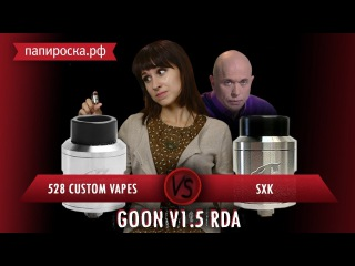 VERSUS: Goon V1.5 RDA | 528 Custom Vapes VS SXK | Машу укусил Дружко