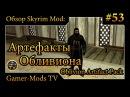 ֎ Артефакты Обливиона / Oblivion Artifact Pack ֎ Обзор мода для Skyrim ֎ 53