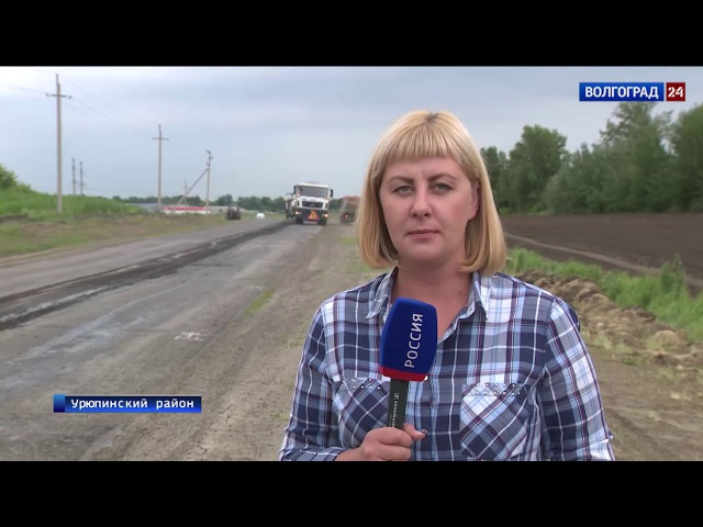 Трассу Новониколаевск-Урюпинск капитально отремонтируют к 1 сентября 2018 года