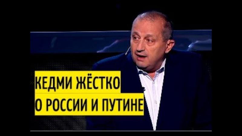 Каждое слово Кедми о России в точку! Разжевал и в рот положил. Браво!