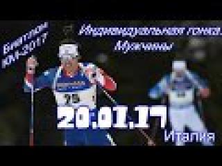 Биатлон 2017. Кубок мира. Индивидуальная гонка. Мужчины. Прямая трансляция от 20.01.17 ...