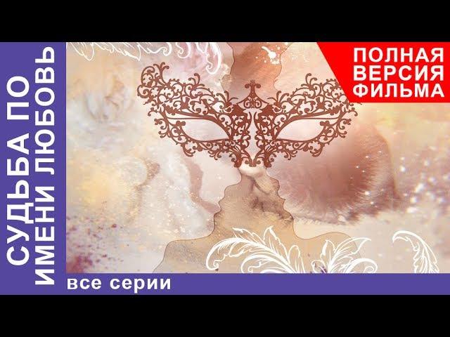 Судьба по имени Любовь. Все серии подряд. Сериал 2017. Русские Мелодрамы. Русские с ...