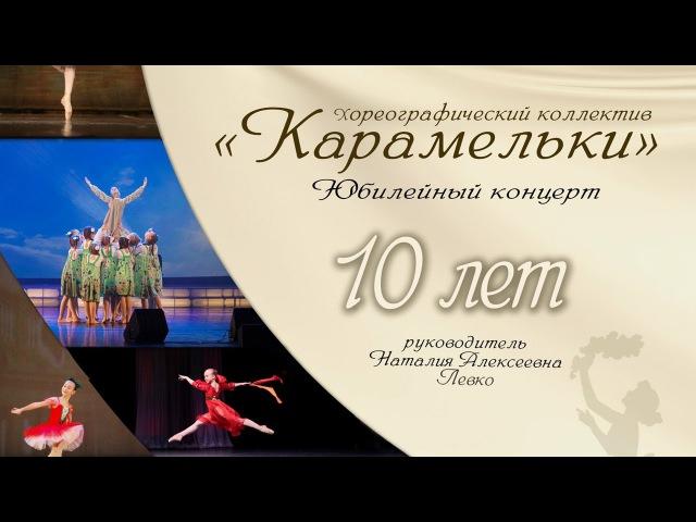 Карамельки 10 лет 16.04.2017 г.