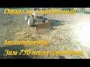 Отвал на самодельный мини трактор Зим 750 в работе.