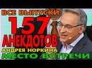 157 Анекдотов ведущего Место встречи Андрей Норкин 1-12, 70, 45 анекдотов