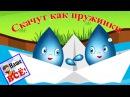 КАПЕЛЬКИ-ПРУЖИНКИ. Мульт-песенка видео для детей. Наше всё!