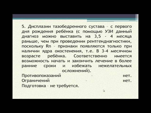 Н.В.Терещенко. УЗД при травмах и заболеваниях опорно-двигательного аппарата